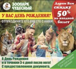 Контактный выездной зоопарк