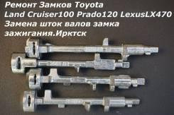 Замок зажигания. Toyota Land Cruiser, HDJ100, HDJ100L, HDJ101, HDJ101K, UZJ100, UZJ100L, UZJ100W Toyota Land Cruiser Prado, GRJ120, GRJ120W, GRJ125, G...