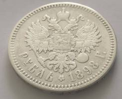 1 рубль 1898г. (А•Г) Серебро