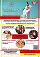 Комплексные оздоровительные и косметические массажи из Японии и Китая