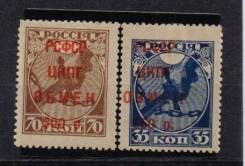 16.5 Аукцион с 1 руб почтовые марки Рсфср первый выпуск К. З. О.
