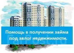 Помощь в получении займа под залог недвижимости