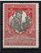 16.22 Аукцион с 1 руб почтовые марки Росс Империя в пользу воинов