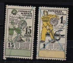 16.24 Аукцион с 1 руб гербовые марки СССР