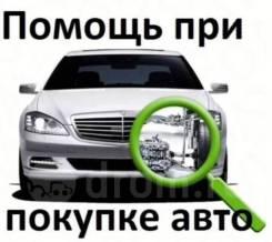 Помощь при покупке авто в Благовещенске и области.