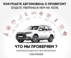 Комплексная Диагностика автомобиля при покупке