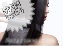 Услуги парикмахера, нано пластика, кератин, ботокс!