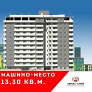 Места парковочные. улица Сафонова 7, р-н Борисенко, 13кв.м.