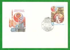 Коллекционный конверт 3-й. (серия 3 шт. )Международные полеты в космос
