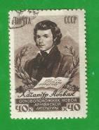 Марка 40 коп. 1955 г. Хачатур Абовян.