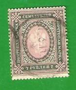 Марка 7 рублей 1917 г. Царская Россия.