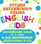 Преподаватель английского языка. Студия английского English kids. Улица Фурманова 2