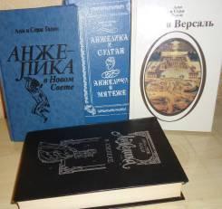 Книги об Анжелике (Анн и Серж Голон), 4 штуки.