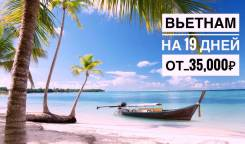 Вьетнам. Нячанг. Пляжный отдых. Вьетнам на 19 дней