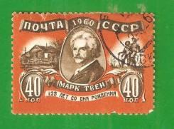 Марка 40 коп.1960 г. 125 лет со дня рождения. Марк Твен.