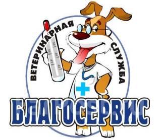 Ветеринарная клиника «Благосервис»