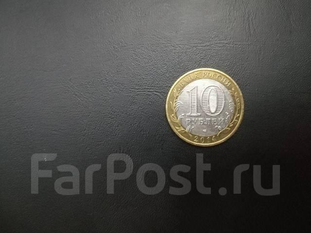 """10 рублей 2014 год ( СПМД) """"Российская федерация"""" Челябинская область"""