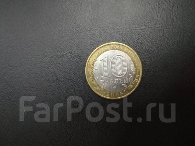 """10 рублей 2008 год ( СПМД) """"Российская федерация"""" Свердловская область"""