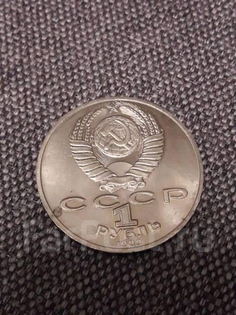 1 рубль Лермонтов ( Мешковой )