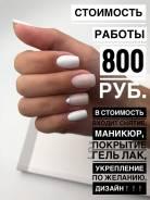 Любой Маникюр 800 руб. без доплат.