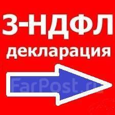 Заполнение декларации 3-НДФЛ! 500 рублей!