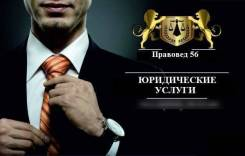 Юристы по ЖКХ.