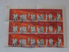 Лист марок СССР 1963 года. Торги с 1 рубля!