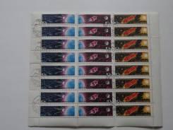 Лист марок СССР по теме Космос1963 год. Торги с 1 рубля!