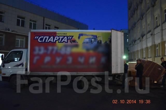 Грузоперевозки Спарта грузчики-такелажники