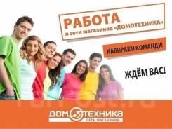 "Продавец-консультант. ООО ""Домотехника"". Улица Карла-Маркса 91"