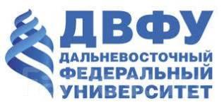 Дипломные, курсовые, контрольные работы для студентов ДВФУ