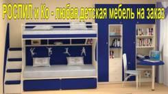 Мебель в детскую на заказ по индивидуальному проекту и размерам