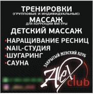 Тренер. ИП Алексеева ЕИ зжк Alex Club. Улица Адмирала Кузнецова 56