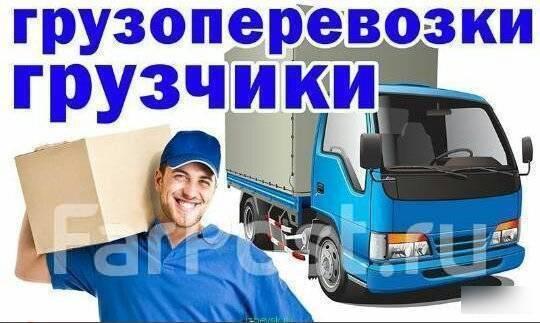 Грузчики От 200 Разнорабочие, Доставки, грузовики, Недорого, Переезды