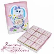 Шоколадный набор (шокобокс) с пожеланием Любимой мамочке!. Под заказ