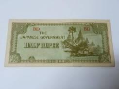 Рупия Бирманская. Под заказ