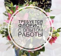Флорист. ООО Бизнес Букет. Улица Воропаева 22