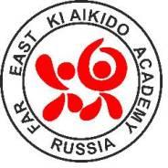 Дальневосточная Академия Ки Айкидо
