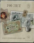 Набор монет 2008 года