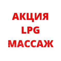 LPG массаж Франция