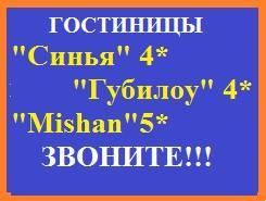 """Мишань. Шоппинг. Мишань 19-21.01 и 26-28.01! Гостиница """"Синья"""" и """"Mishan"""" 5*! Центр!"""