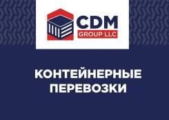 Международные контейнерные перевозки от 100 кг: ЖД, морские, сборные.