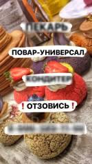 Повар-универсал. Улица Ленина