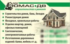 """Отделочник-универсал. ООО """"СК Юмас ДВ"""". Город и пригород"""