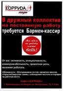 Бармен-кассир. ИП Алексеева И.В. Кафе КОРРИДА. Улица Вокзальная 75