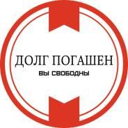 Закрываем долги. НЕ банкротство. Работаем в Приморском крае