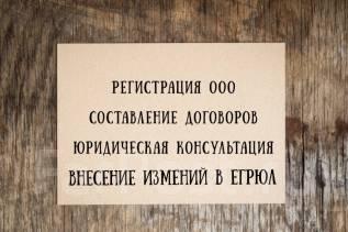 Юридические услуги. Составление договоров, Регистрация ООО.