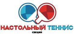 Секция настольного тенниса