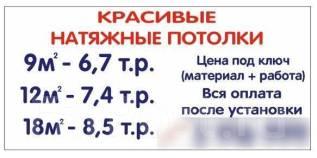 Монтажник натяжных потолков. ооо Европотолки. Улица Баляева 34 стр. 1
