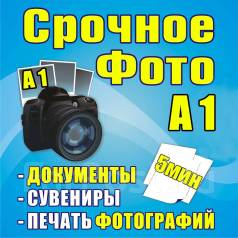 Графический дизайнер. Сеть Фотосаловнов А1. ИП Ферапонтов М.Ю . Разные